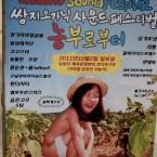 Affiche caca Seoul Coree-du-sud-18